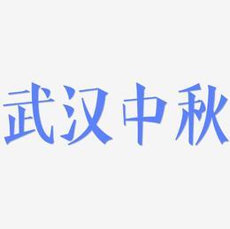 武汉中秋字体设计手写房屋设计有证吗图片