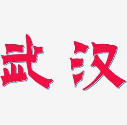 武汉书法字体图片