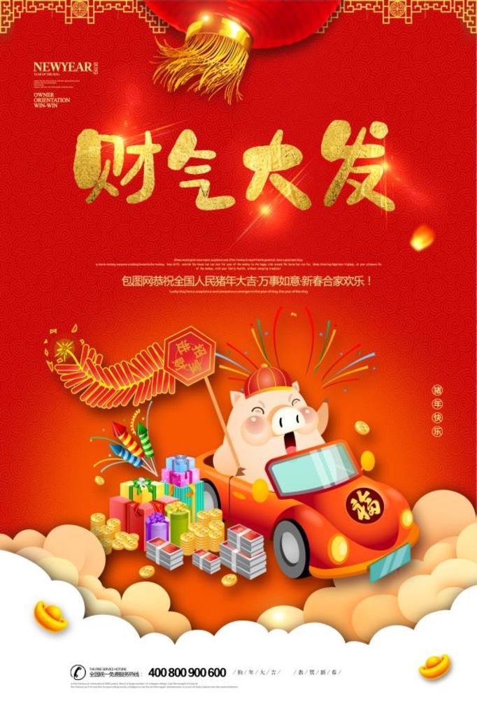 本次字体灵感主题是可爱童真,使用场景是红色,猪年,财源滚滚,猪年海报