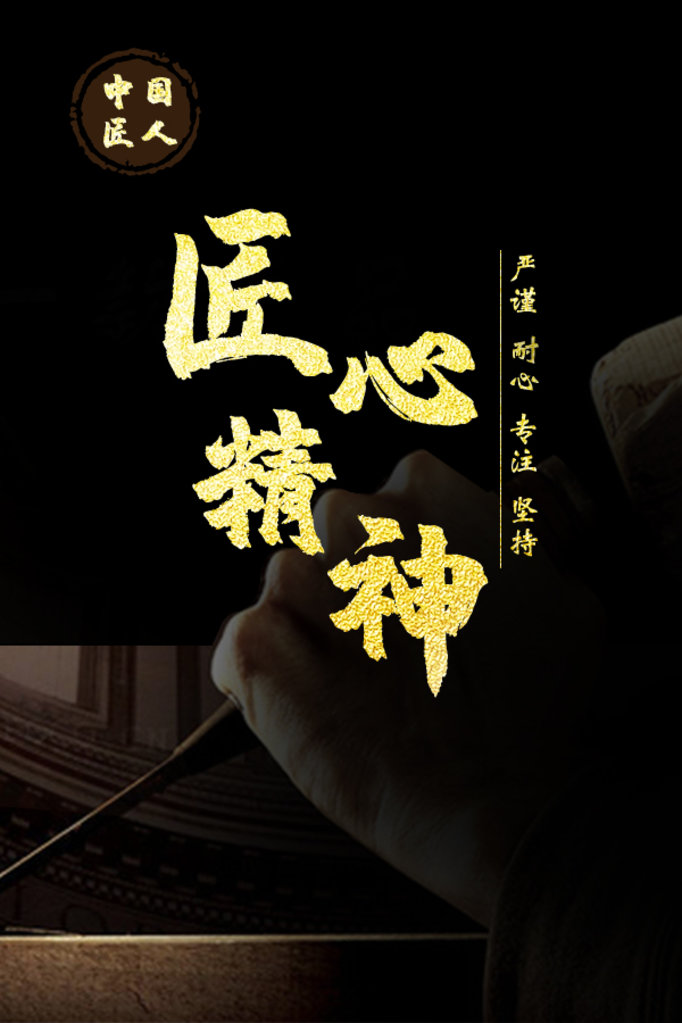 大气黑金匠心精神书法字体海报字体_灵感素材下载-字