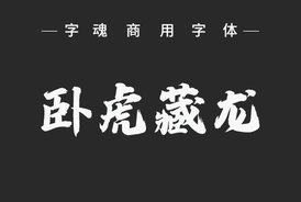 字魂50号-白鸽天行体