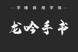 字魂55号-龙吟手书