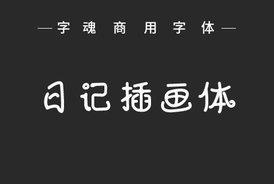 字魂6号-日记插画体