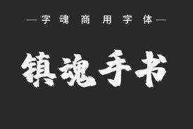 字魂24号-镇魂手书