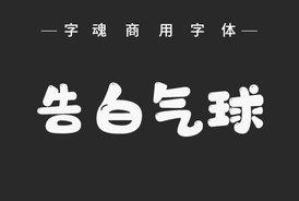 字魂64号-萌趣软糖体