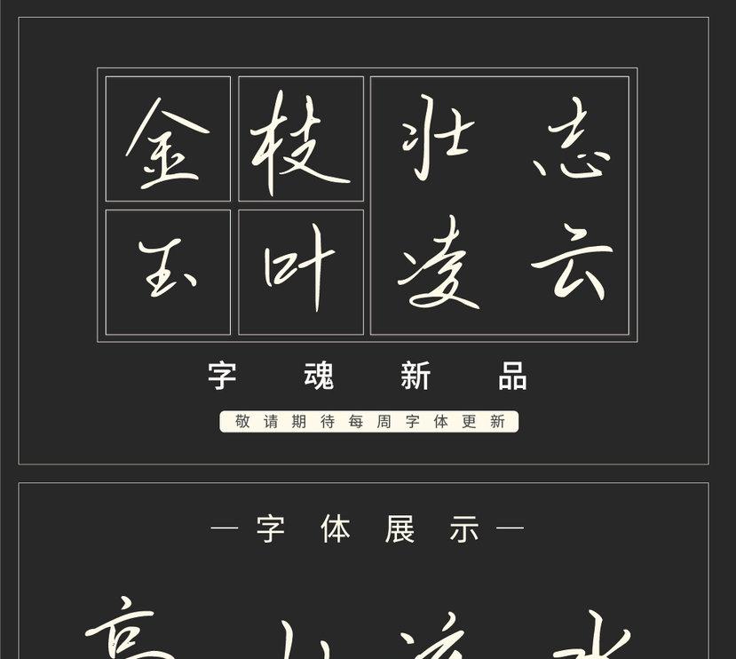 凌春行書、凌春行書下載、字魂字體68號