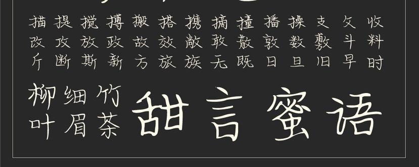 字魂69號-婀娜體字體字形展示