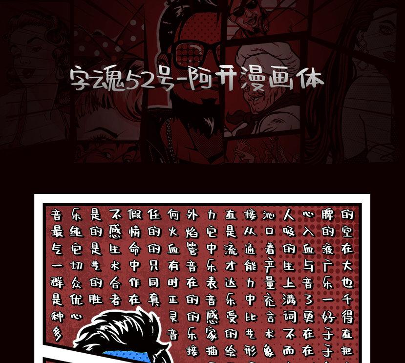阿開漫畫體、阿開漫畫體下載、字魂字體52號