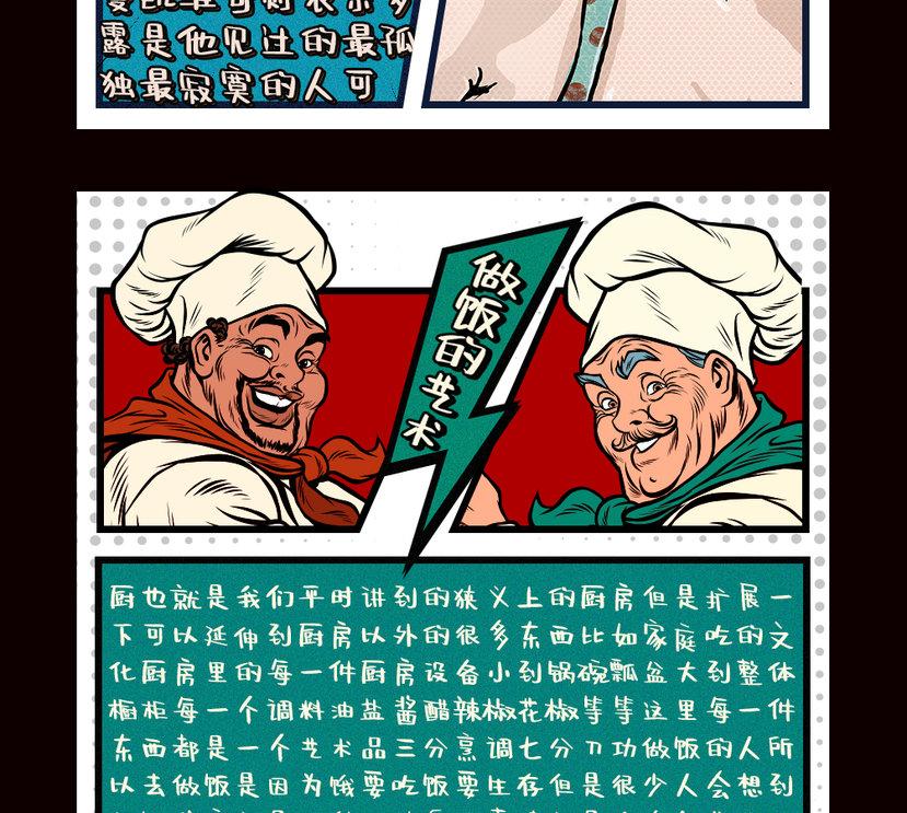 字魂52號-阿開漫畫體字體字形展示