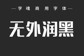 字魂5号-无外润黑体