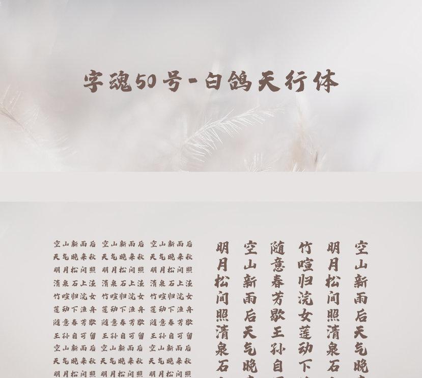 白鴿天行體、白鴿天行體下載、字魂字體50號