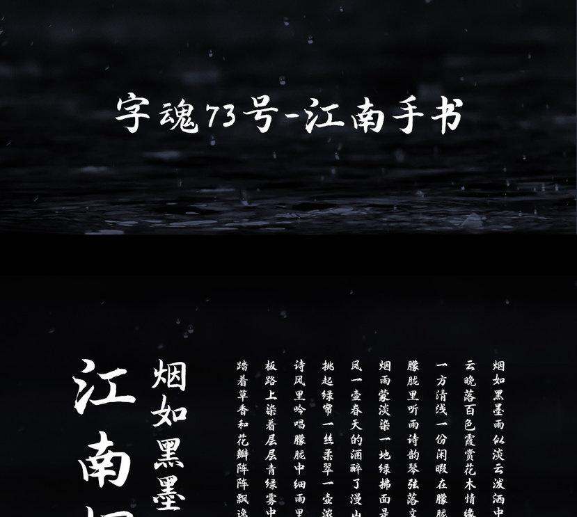 江南手書、江南手書下載、字魂字體73號