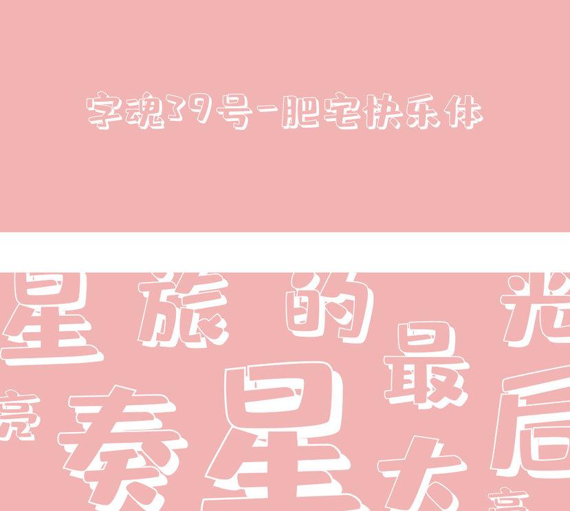 肥宅快樂體、肥宅快樂體下載、字魂字體39號