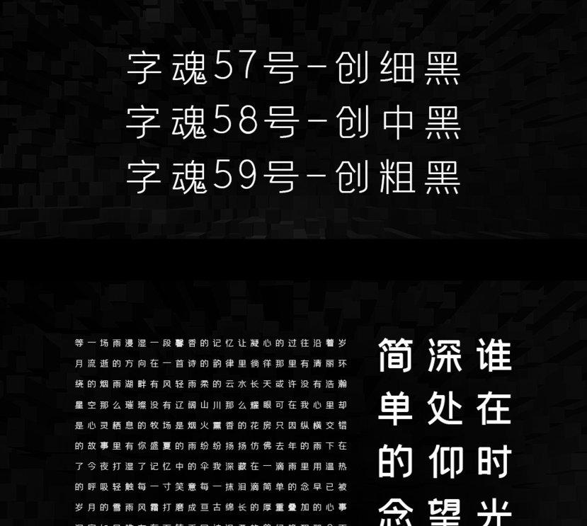 創中黑、創中黑下載、字魂字體58號