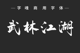 字魂110号-武林江湖体