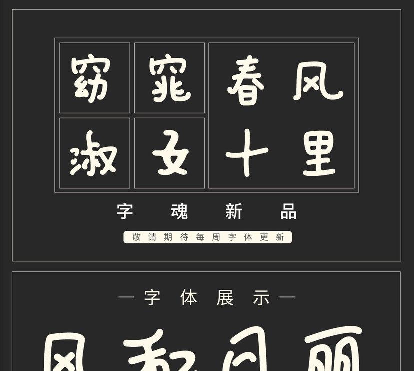 字魂6號-日記插畫體字體字形展示