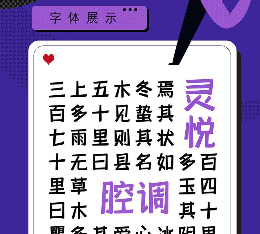 字魂70號-靈悅黑體字體字形展示