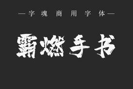 字魂138号-霸燃手书
