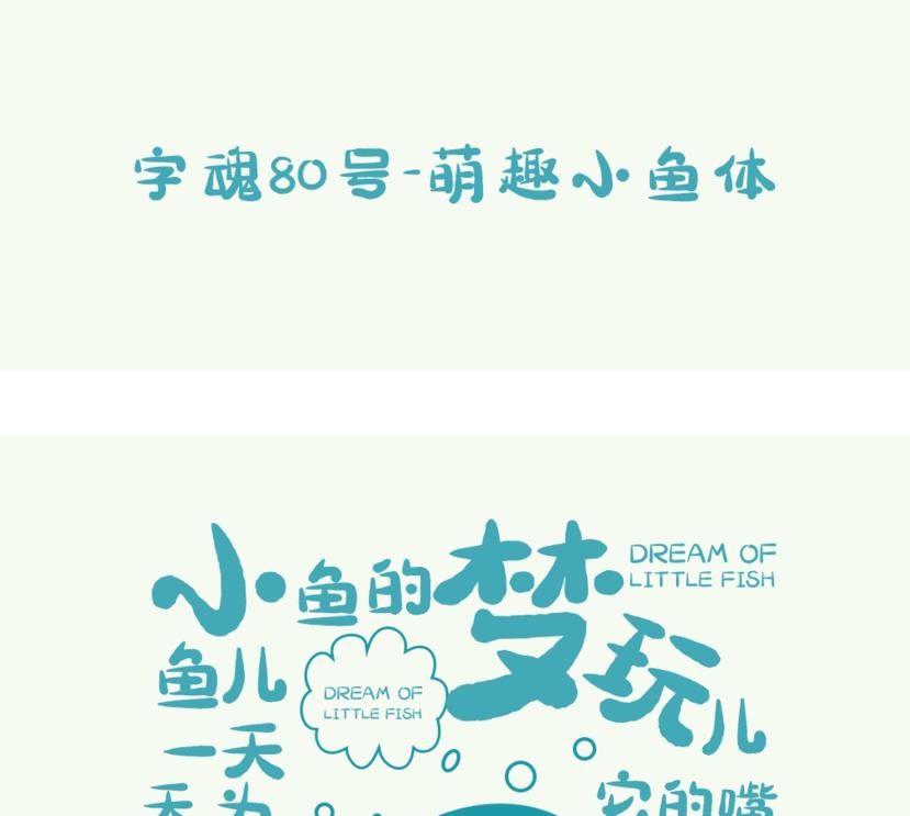 萌趣小魚體、萌趣小魚體下載、字魂字體80號