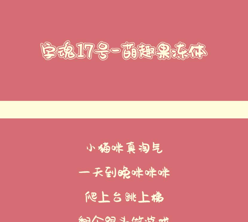 萌趣果凍體、萌趣果凍體下載、字魂字體17號