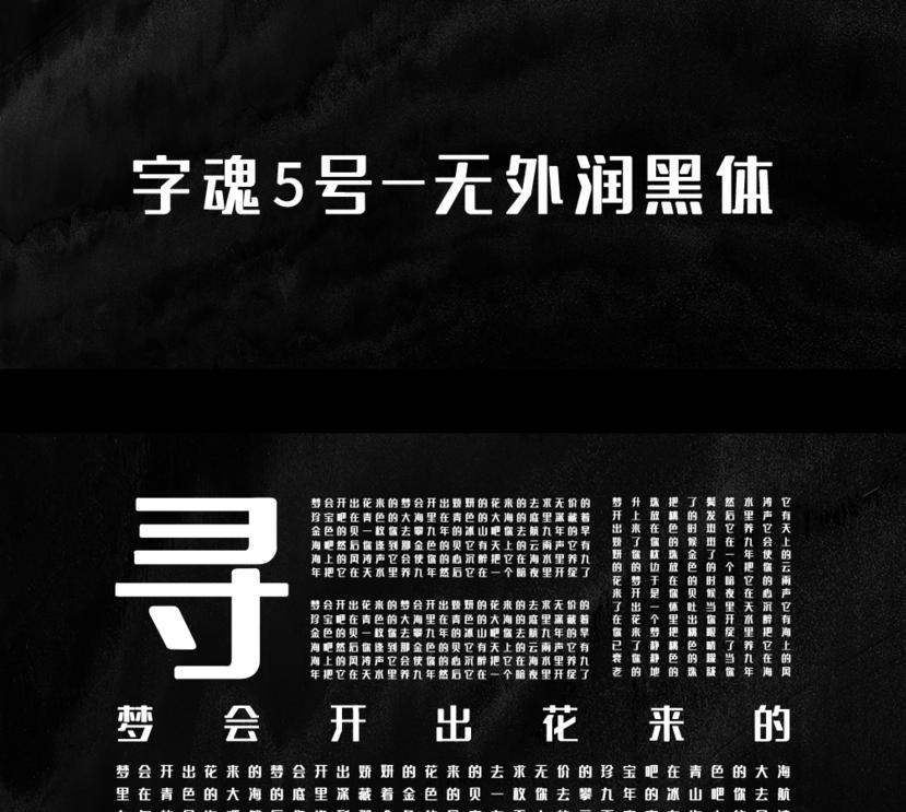 無外潤黑體、無外潤黑體下載、字魂字體5號