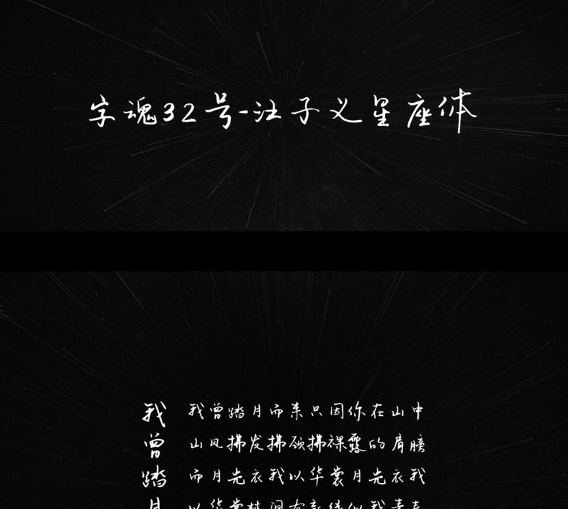 汪子義星座體、汪子義星座體下載、字魂字體32號