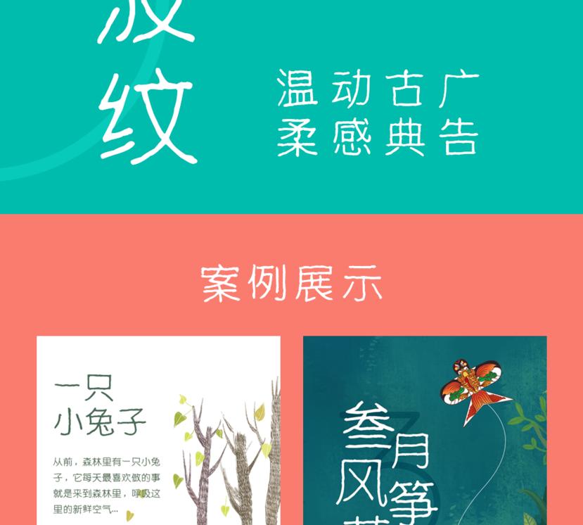 字魂37號-波紋乖乖體字體字形展示