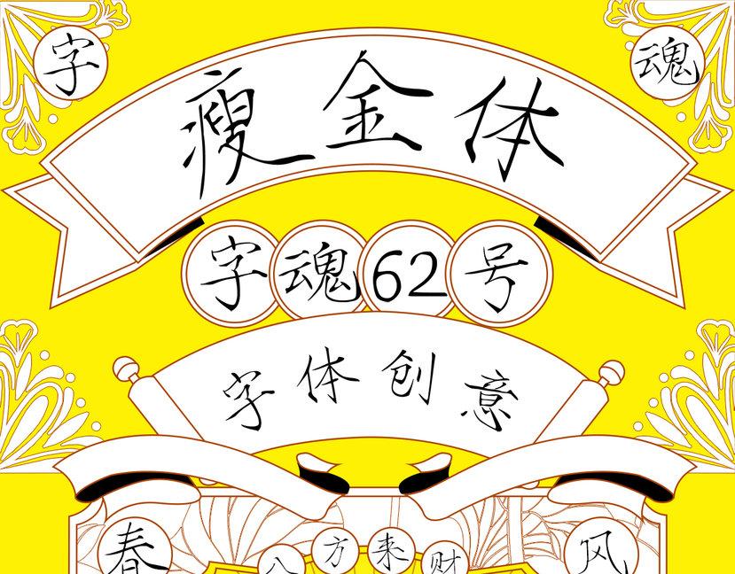 字魂62號-瘦金體字體字形展示