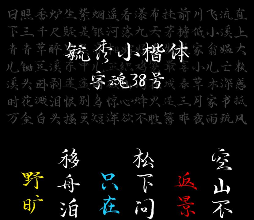 毓秀小楷體、毓秀小楷體下載、字魂字體38號