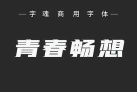 字魂181号-飞驰标题体