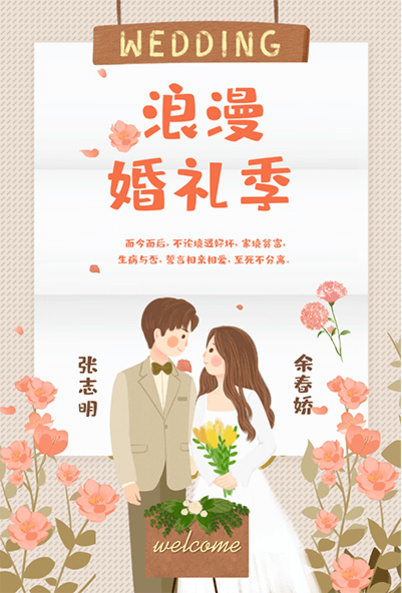 婚礼季字体展示图片