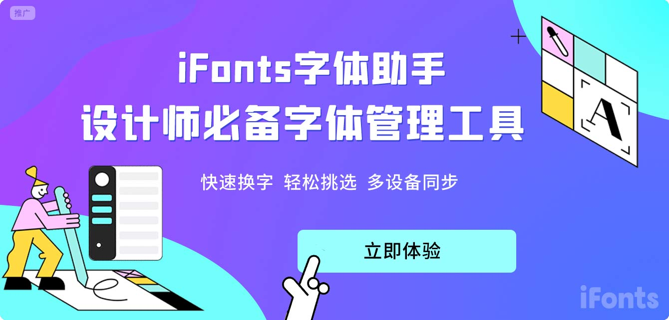 iFonts字体助手-合作推广