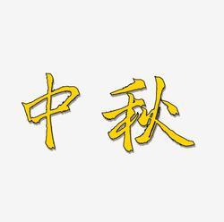 中秋艺术字原创