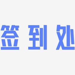 矢量书法签到处字体设计素材