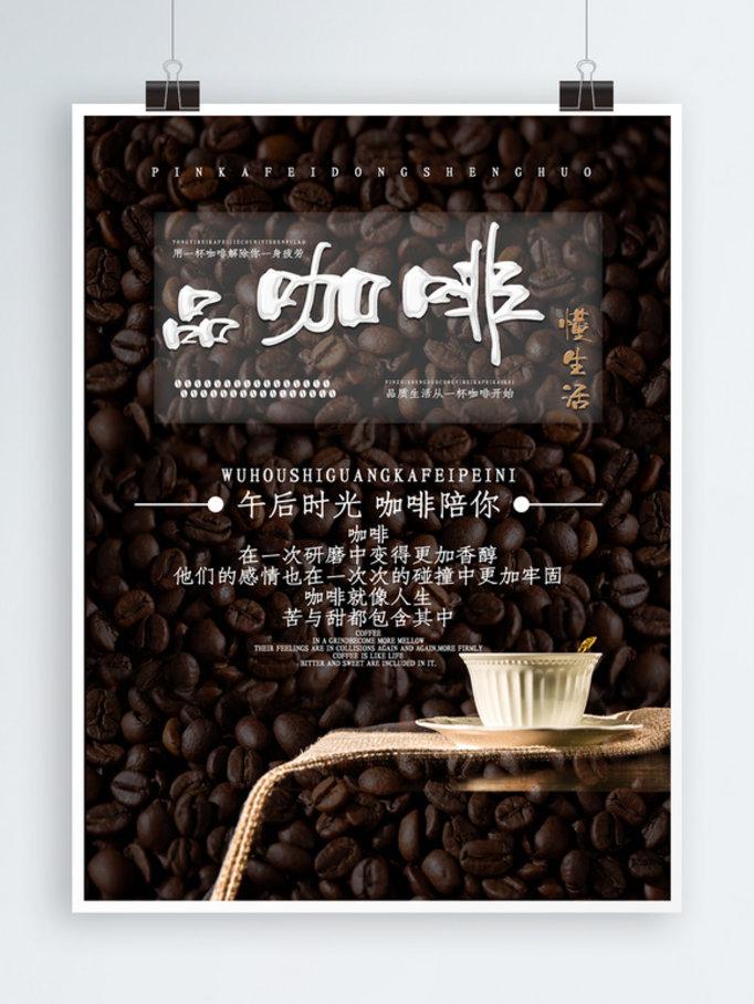 创意咖啡美食海报