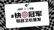 """MJstyle X 字魂联名卫衣""""快乐冠军""""系列 新品首发"""